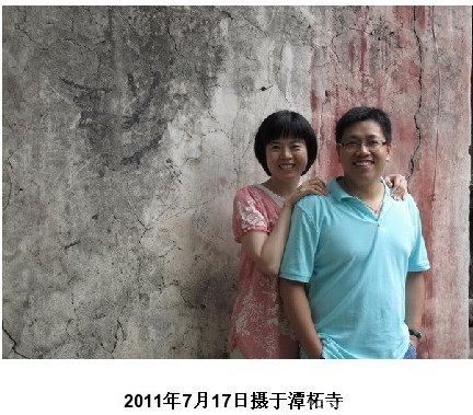 Pan and Guo in happier times, taken at the Tanzhe Temple in Beijing on July 17, 2011.